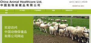 【940】中國動物保健品接獲聯交所通知取消上市地位