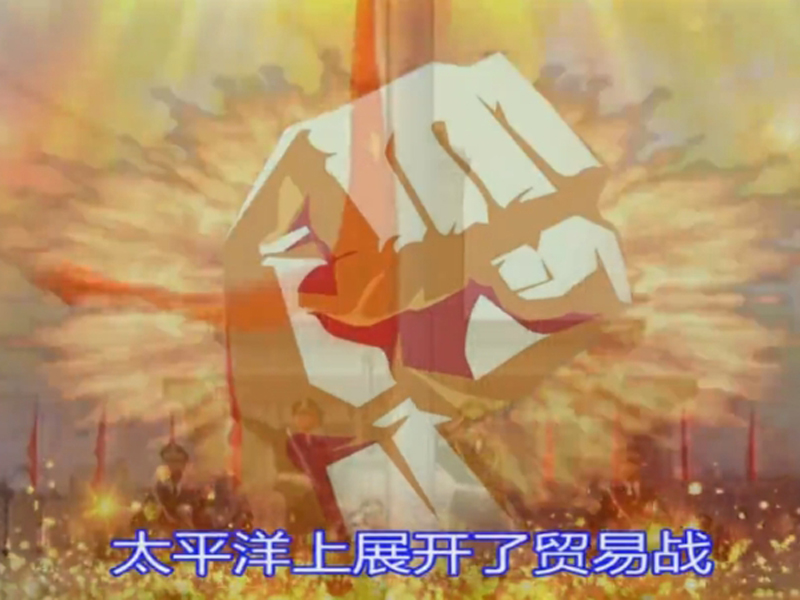 近日中國網絡瘋傳一首名為《貿易戰》的反美歌曲,歌詞中不乏暗喻中國將在貿易戰中取得勝利的內容。(網圖)