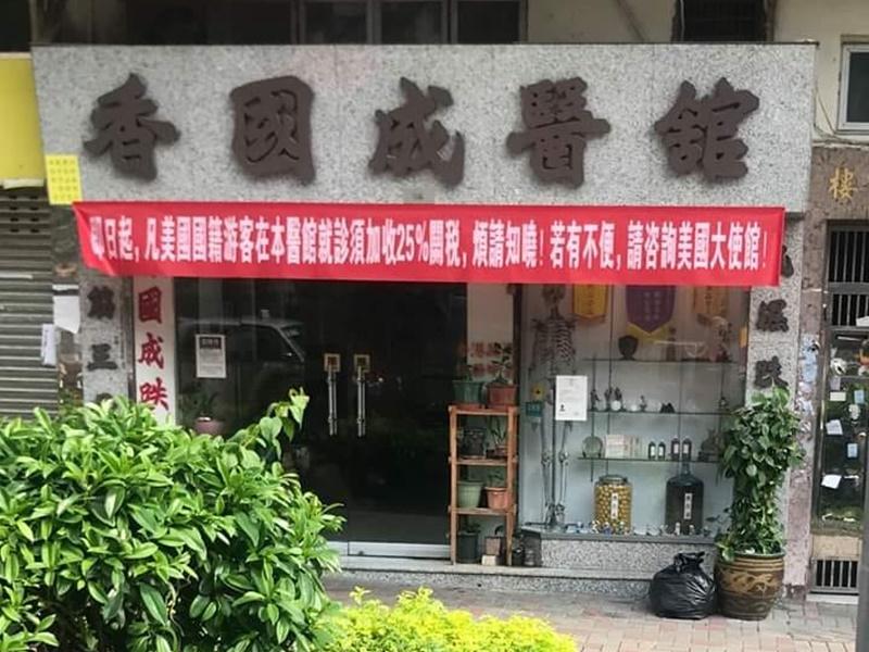 慈雲山跌打館掛橫額撐中國,向美國客「徵稅」被質疑犯法。Brian Lo圖片