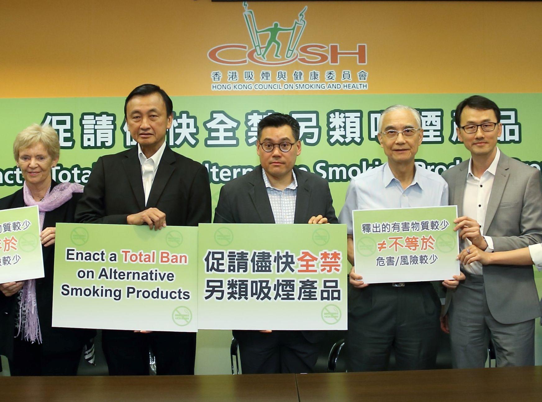香港吸煙與健康委員會圖片