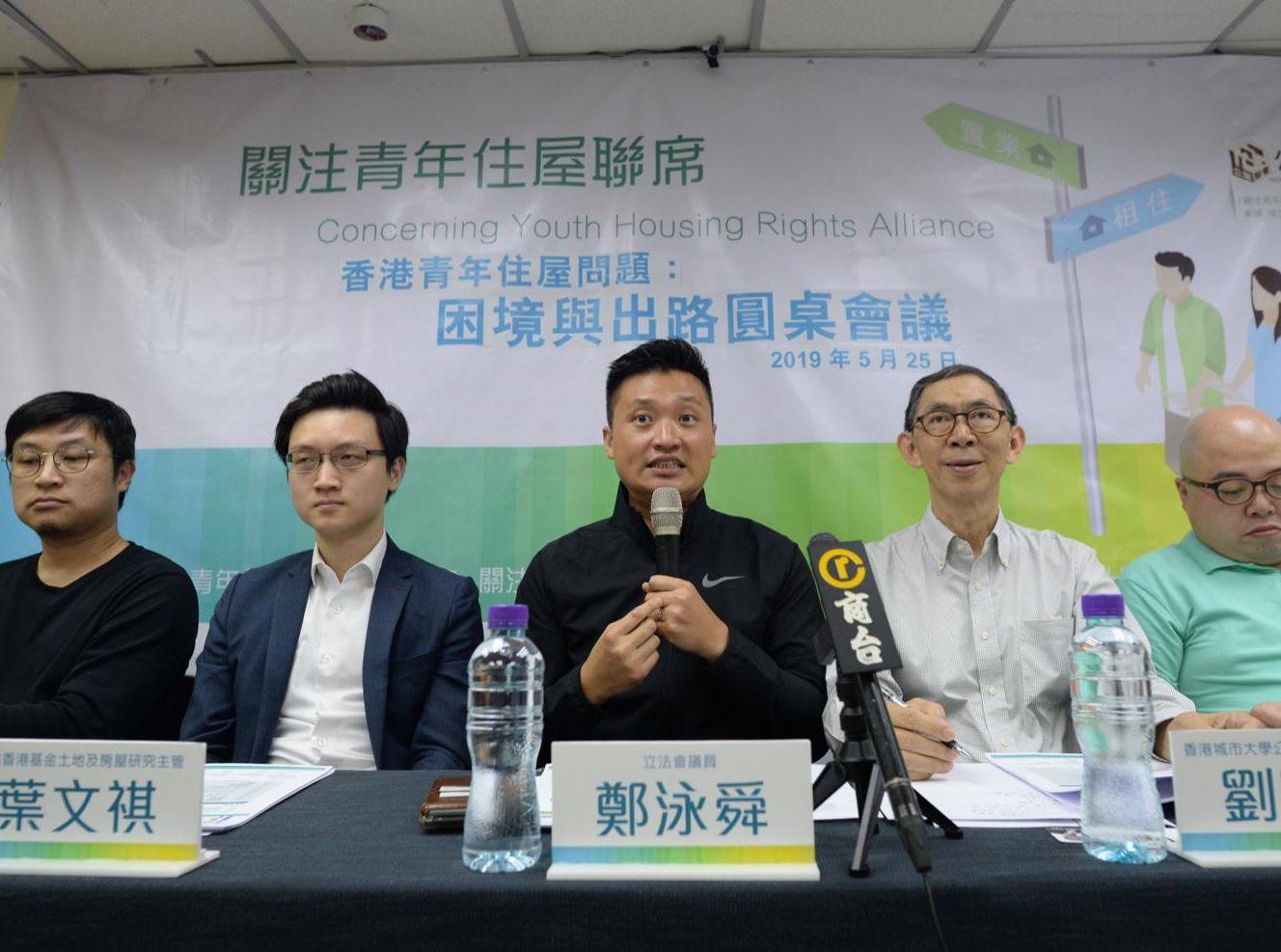 公屋聯會聯同「關注青年住屋聯席」舉辦圓桌會議。