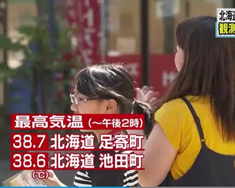 北海道多地亦录得超过38度高温。NHK截图