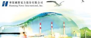 【902】華能國際電力已發20億人幣超短融資券