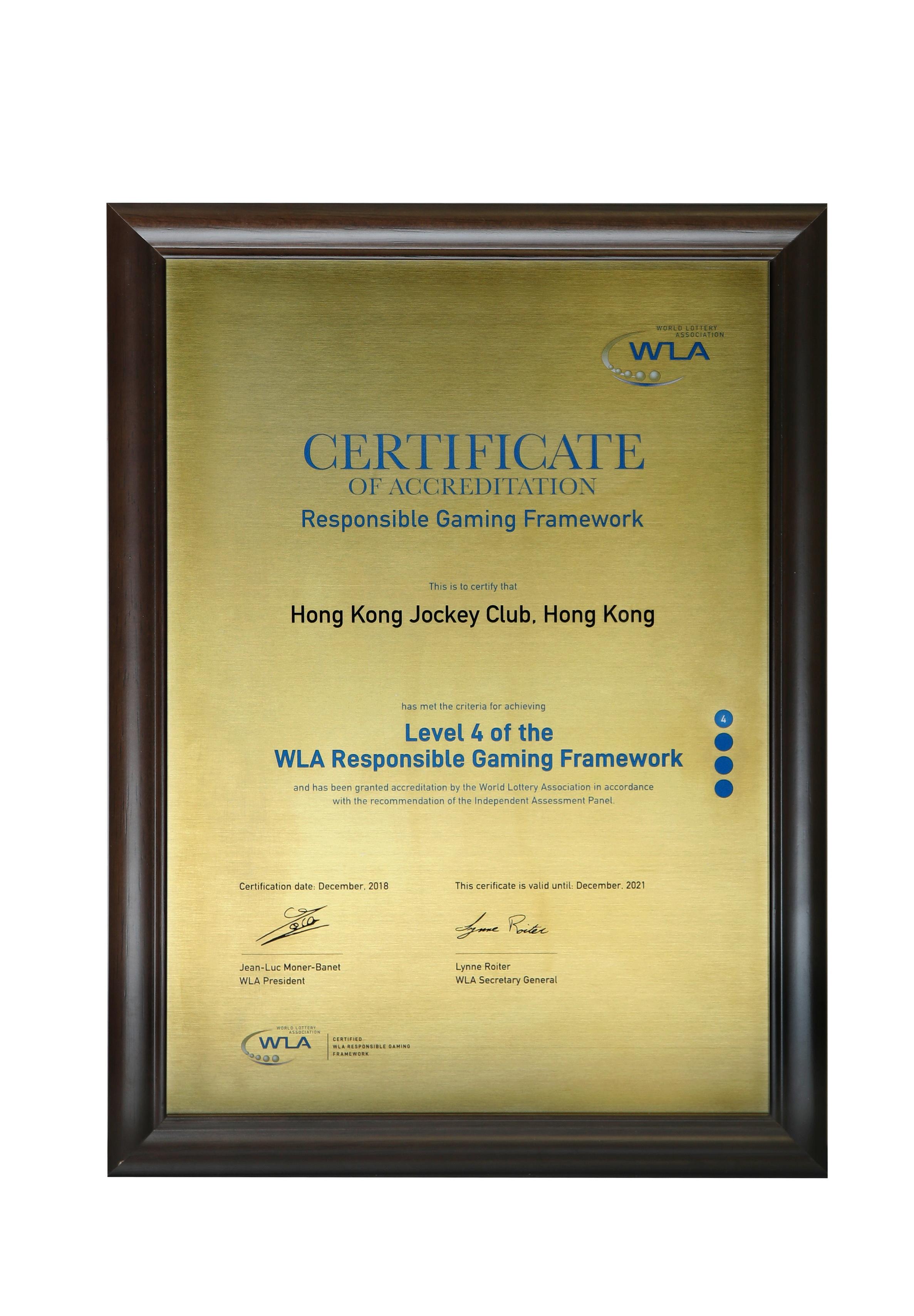 馬會三度榮獲最高級別國際認證 表揚推動有節制博彩