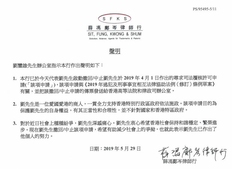劉鑾雄透過律師行發聲明指希望減少社會爭拗。