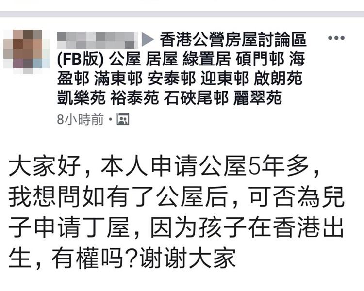 FB「香港公營房屋討論區」截圖
