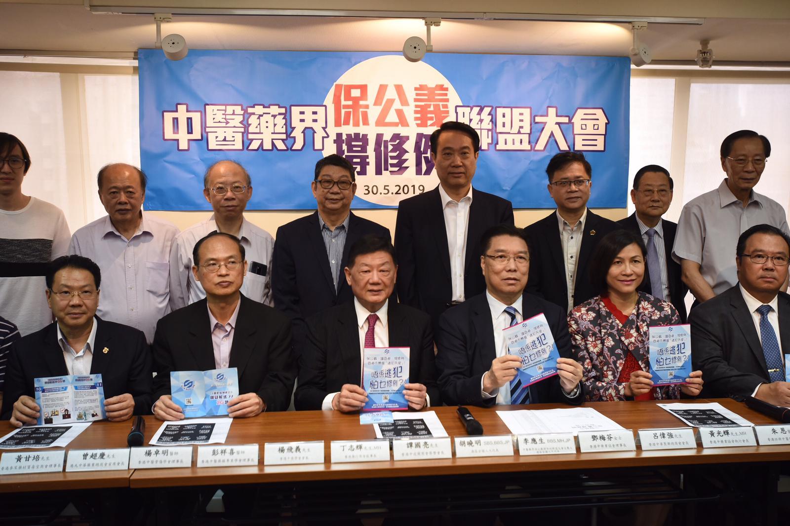 約20個中醫藥團體成立「中醫藥界保公義撐修例聯盟」。