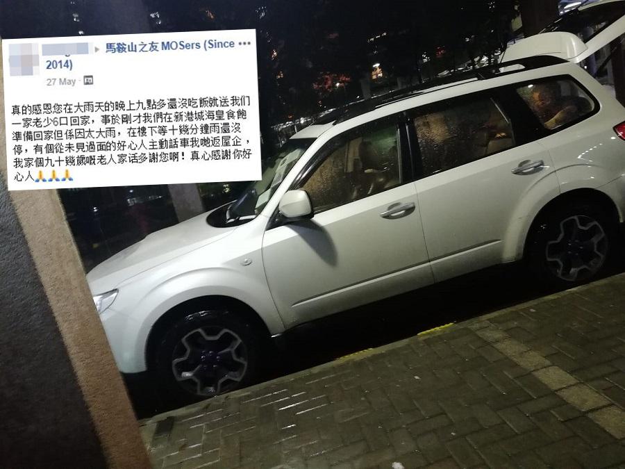 事主在fb群組發帖,表揚該名好心司機。fb群組「馬鞍山之友 MOSers (Since 2014)」