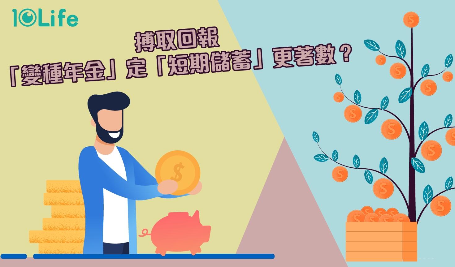 【年金】買短期儲蓄保險定延期年金好 邊樣回報高?