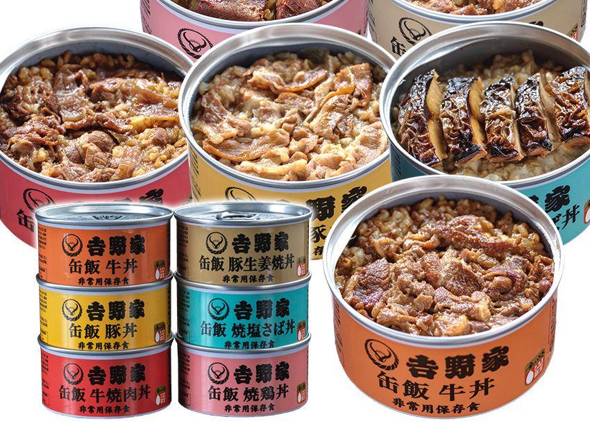 吉野家由今日起首次推出罐头饭。吉野家网页图片