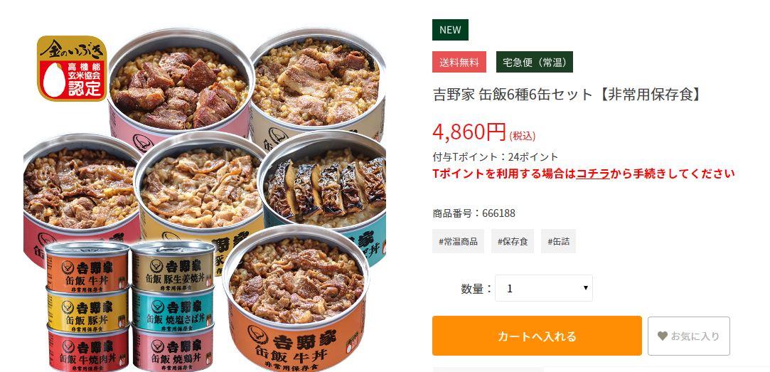 6罐售价为4860円。吉野家网页截图
