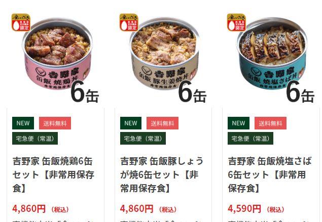 罐头饭共有6款口味。吉野家网页截图