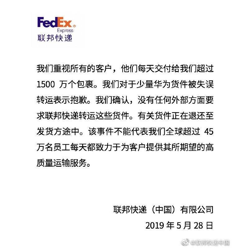 FedEx中國日前發聲明道歉。微博