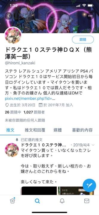 网传熊泽英一郎的Twitter,有不少电玩资讯。