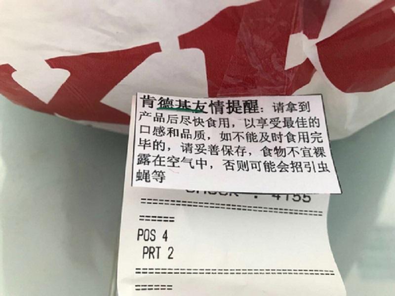 事後肯德基外賣袋上店家提醒儘快食用。網上圖片