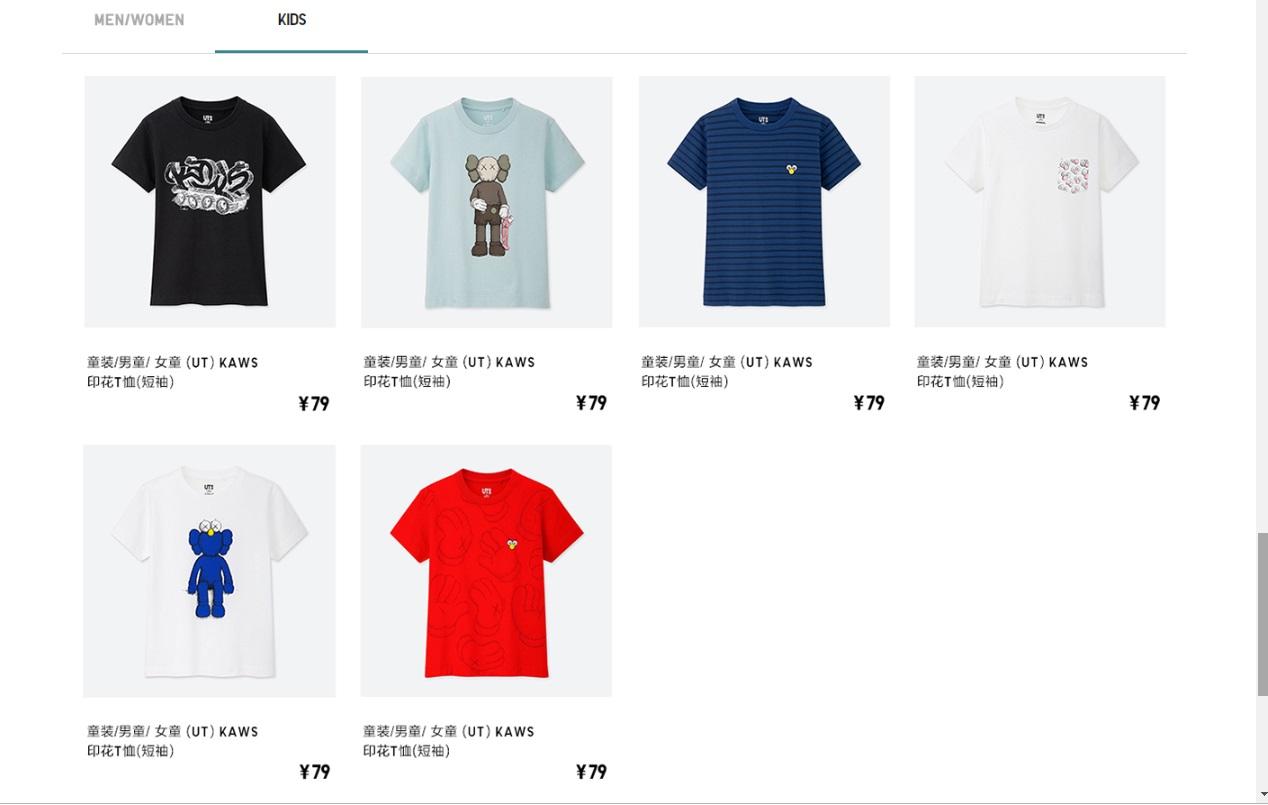 UNIQLO及KAWS聯名款T恤推出。網上圖片