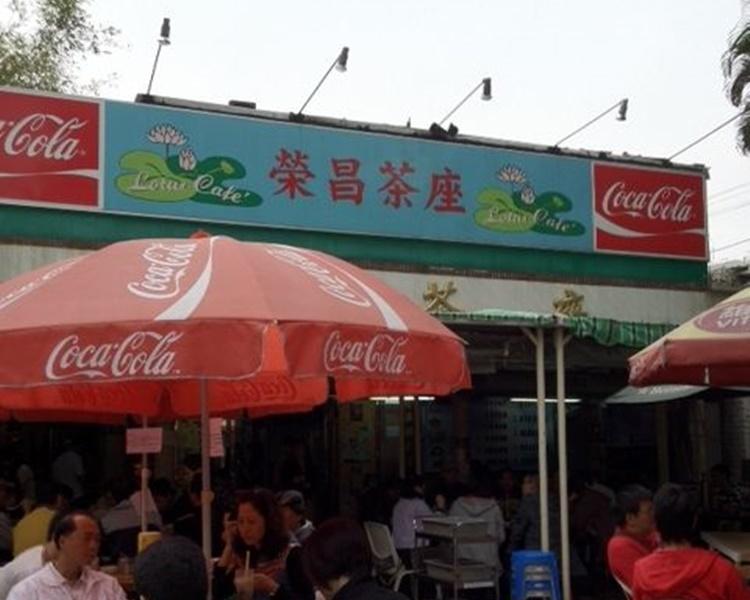 现场是粉锦公路荣昌茶座。