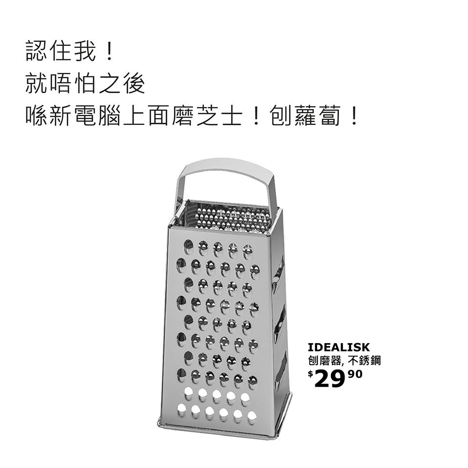 IKEA FB專頁圖片