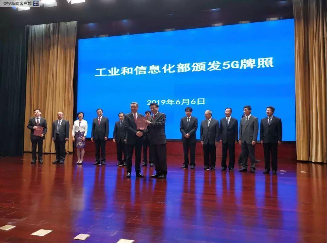 中國工信部昨日向中國電信、中國移動、中國聯通、中國廣電發放5G商用牌照,意味著中國正式進入5G商用元年。