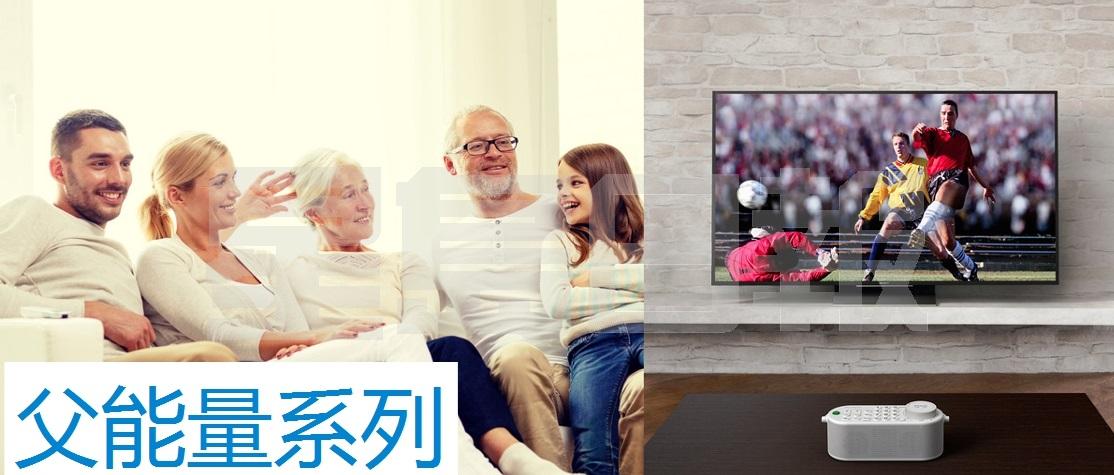 Sony推出手提電視遙控揚聲器SRS-LSR100,體積小巧,但具備連接及控制電視功能,用戶可直接撥至個人化音量,配合Voice Zoom功能以增強節目中的對話音量,而不會影響同時收看電視的其他家庭成員,即插即用,簡易快捷,最適合喜歡放工回家看電視的爸爸。(A)