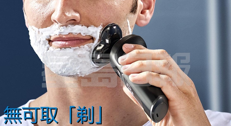 Philips特地在父親節推出優惠,其中包括S9000 Prestige電鬚刨,備有全導向輪廓感應科技,全方位緊貼面部的輪廓線條,搭配鬍鬚密度智能感應,能每秒偵測鬍鬚密度15次,自動調節最佳剃鬚效能,刀片經納米科技強化,並採加闊的刀網狹縫和圓孔設計,能捕捉更多毛髮。(C)