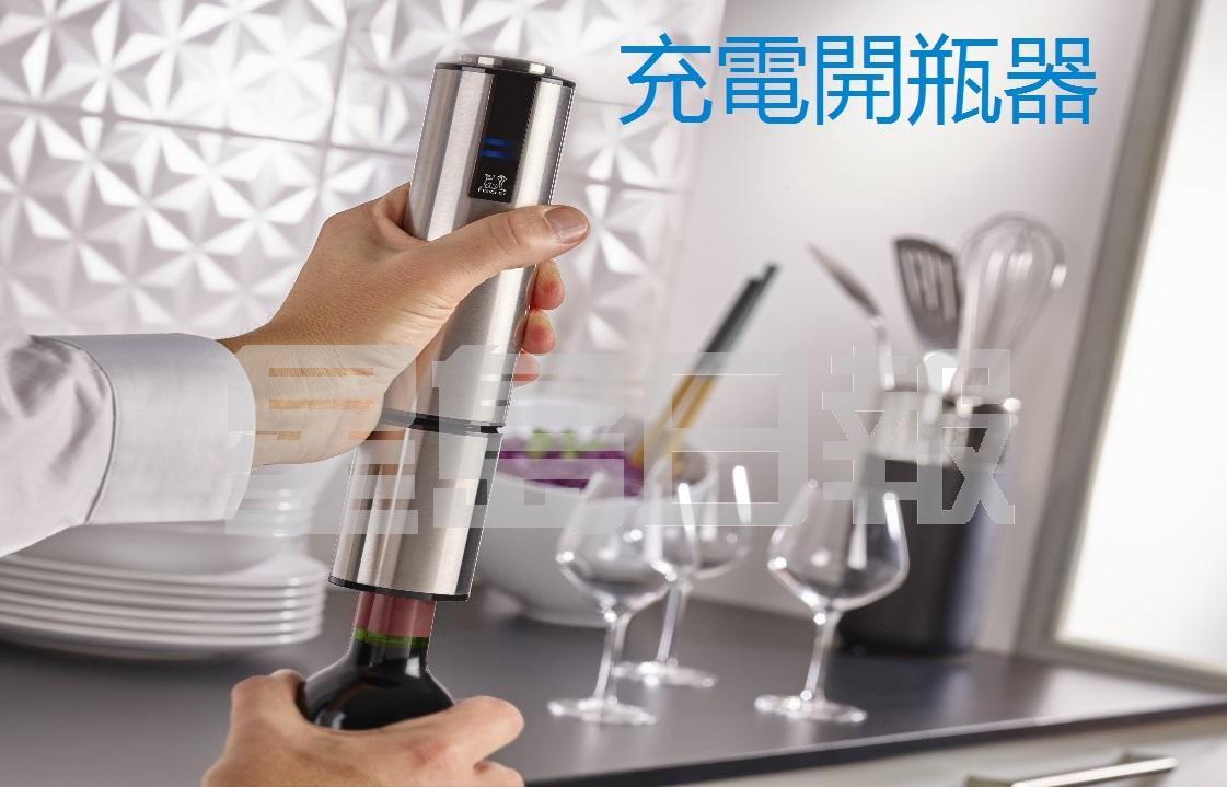 這個ELIS Touch系列的開瓶器,只需按下瓶子頂部即可輕鬆提出各種酒塞,充電電池則隱藏在底座中,讓開瓶動作變得順暢,最適合型格瀟灑的爸爸。 (D)