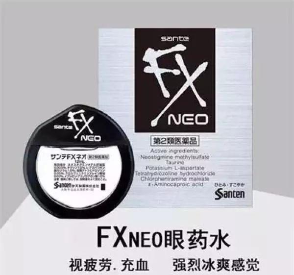 參天FX的眼藥水是被禁品牌之一。微博