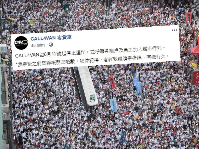 「CALL4VAN 客貨車」宣布12日起罷市。
