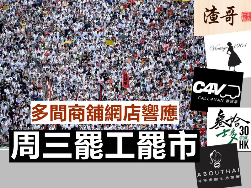 超過430間商店工會響應罷市。