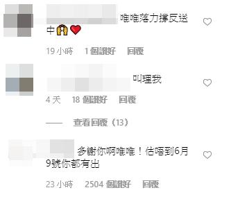 唯唯IG上香港網民大力支持。