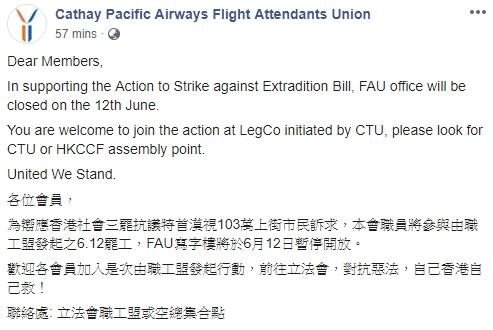 國泰工會明罷工。