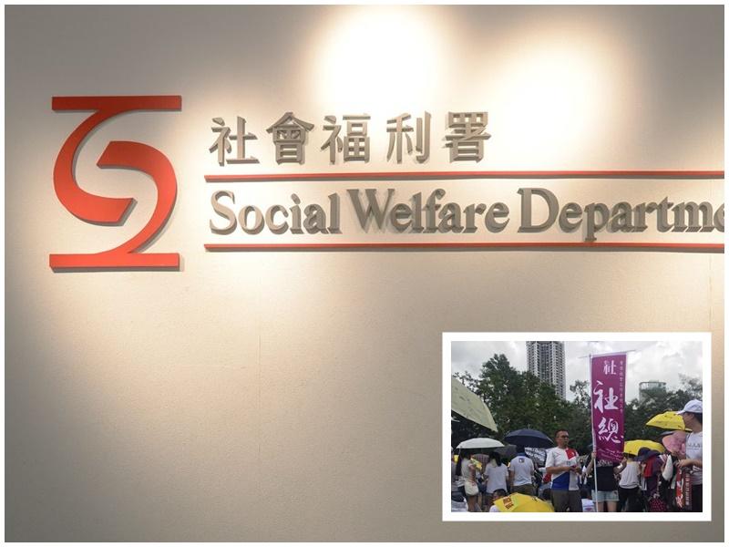 社署呼籲業界任何行動不影響服務。小圖為社工總工會。資料圖片/社總FB