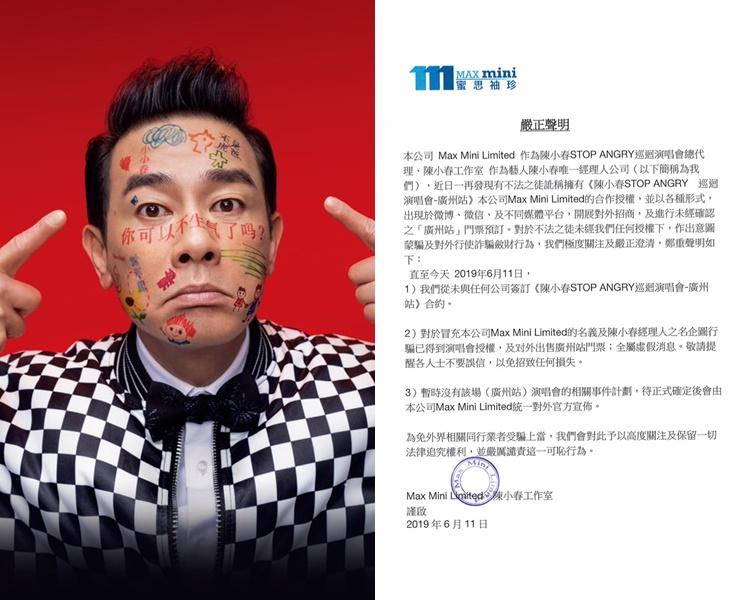 陳小春的世巡暫時未搞廣州站,望粉絲不要受騙。