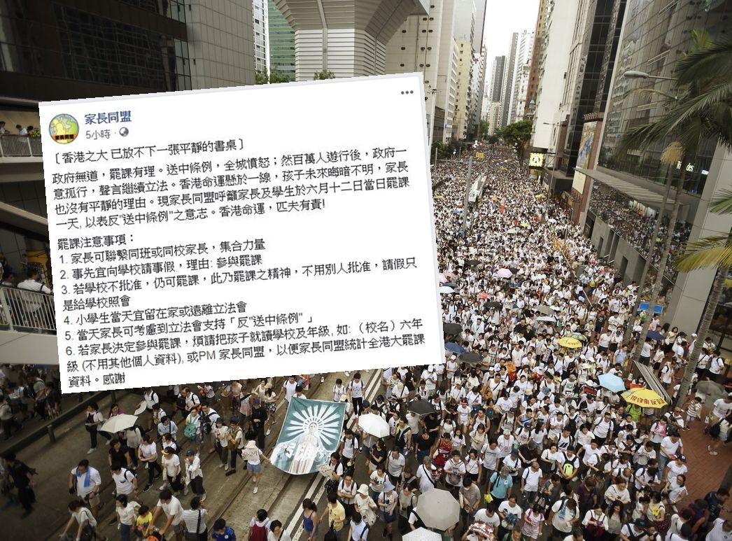 「家長同盟」呼籲家長及學生於明日罷課。資料圖片/網圖
