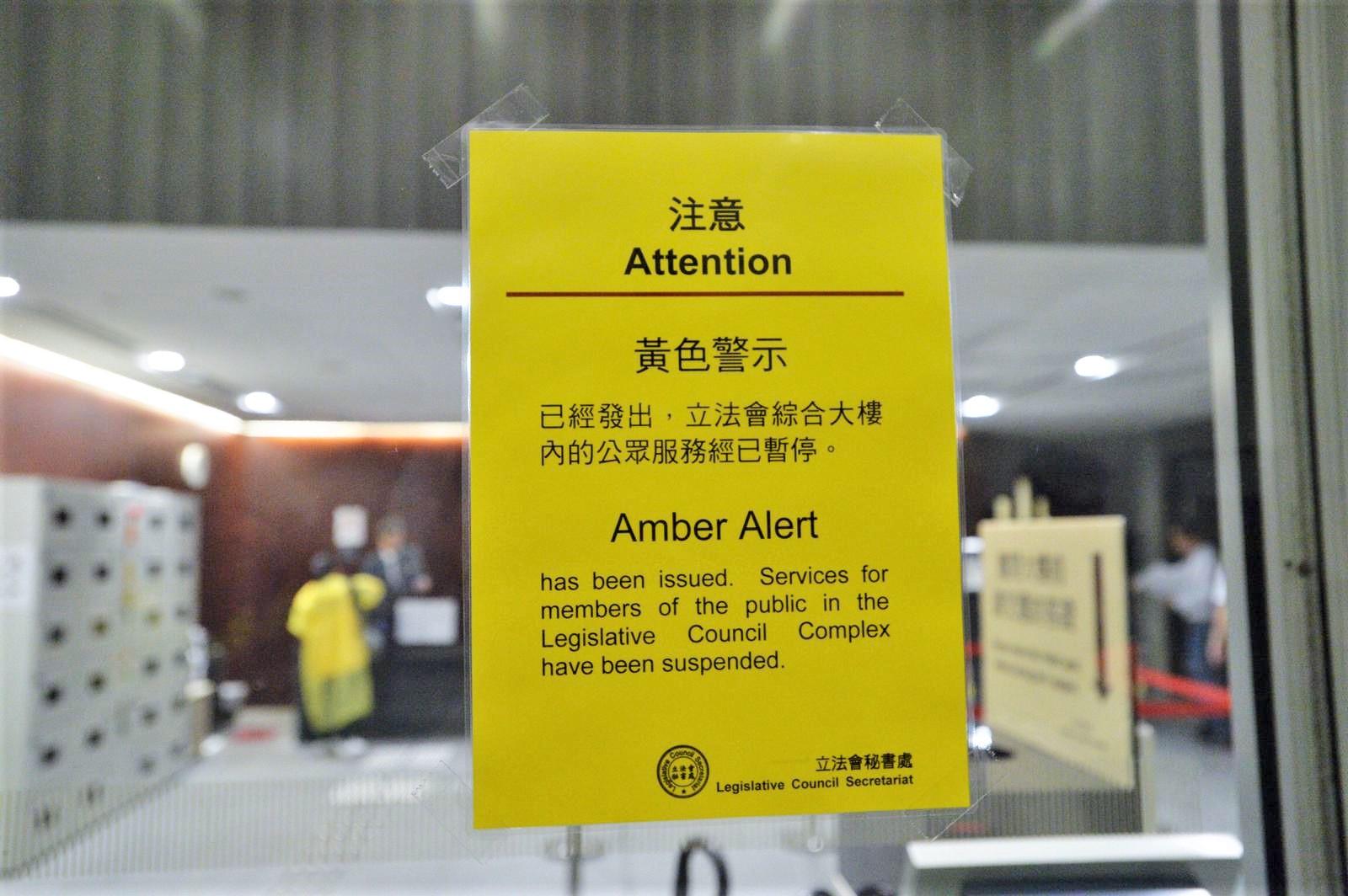 立法會凌晨發出黃色警示。