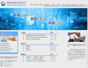 【1217】中國創新投資澄清未有投資御宿生物科技