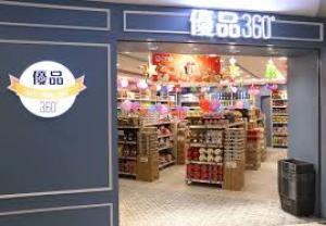 【2360】優品360於澳門設立全資附屬拓展市場