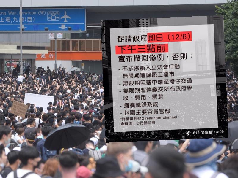 網傳示威者要求政府三點撤回,否則行動升級。