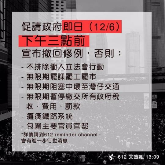 網傳示威者要求政府三點撤回,否則行動升級。網上圖片