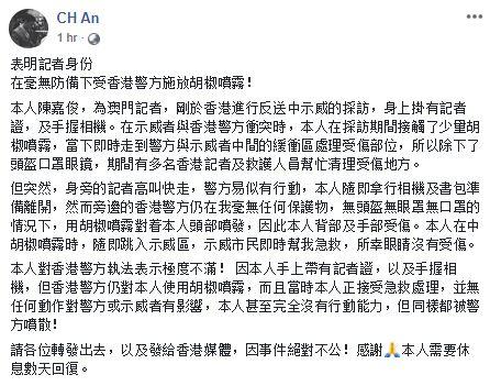 陳嘉俊fb帖文