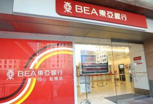 【逃犯條例】東亞銀行金鐘分行暫停服務 港灣中心分行回復正常