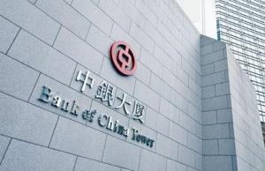 【逃犯條例】中銀香港統一中心分行暫停服務
