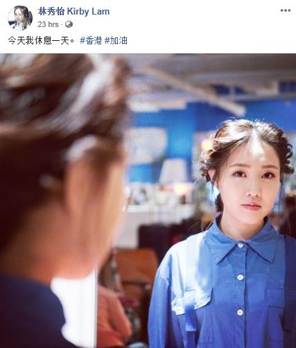 秀怡昨日早已表示「休息一天」,並hashtag了「香港」、「加油」。