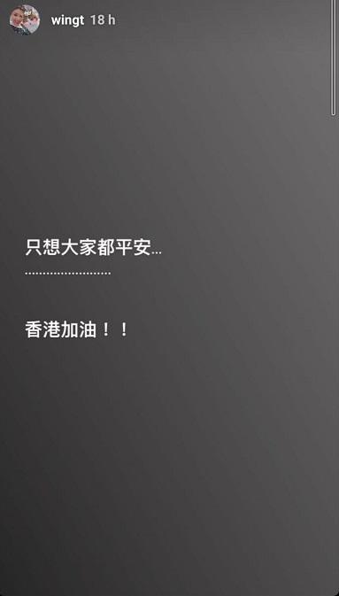 林泳淘稱:「只想大家都平安,香港加油!」