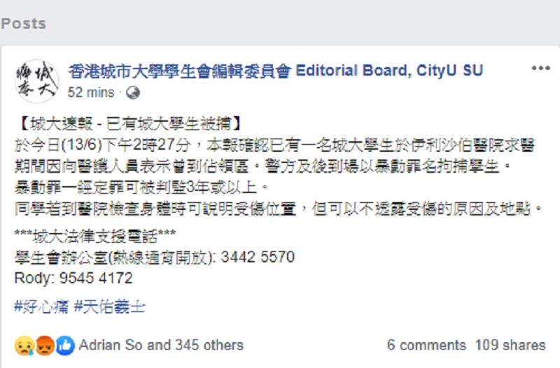 城大學生會指有學生涉暴動罪被捕。Facebook