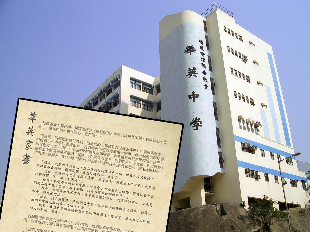 華英中學校長尹志華撰寫學校家書,促政府擱置修例。 網圖