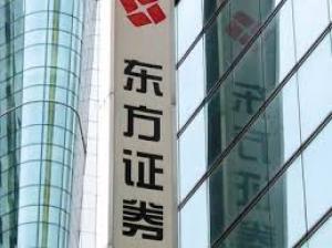【3958】東方證券發行40億人幣次級債券 票息4.2%
