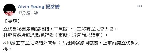 楊岳橋一度在facebook指林鄭月娥晚上8時見記者。