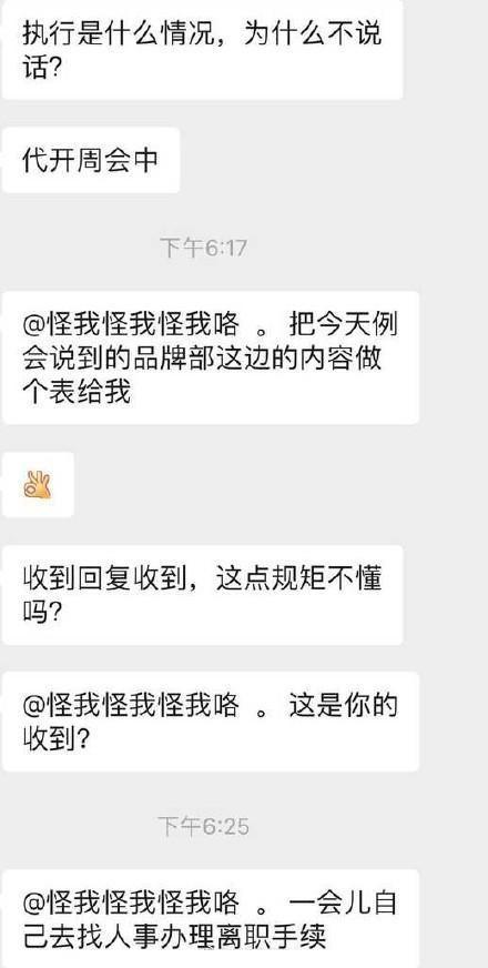 湖南女子工作群組OK手勢回應上司被開除 。網上圖片