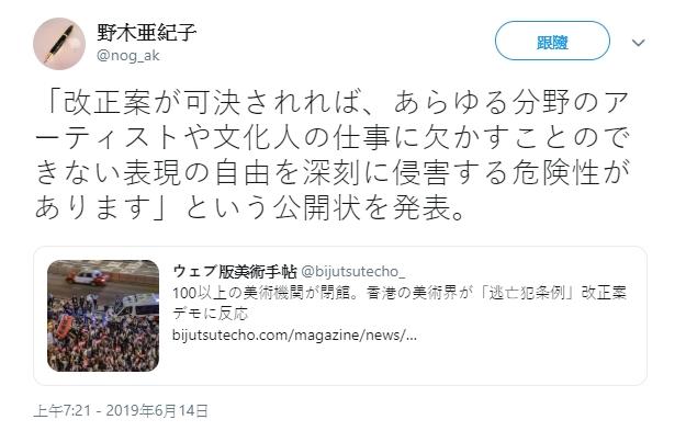 野木轉發近日有關修例的新聞。Twitter